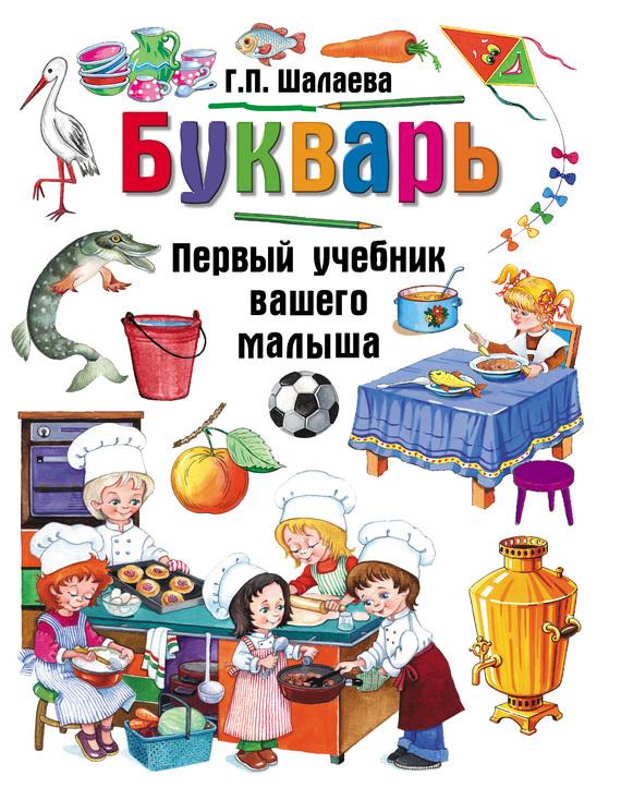 Г. П. Шалаева Букварь
