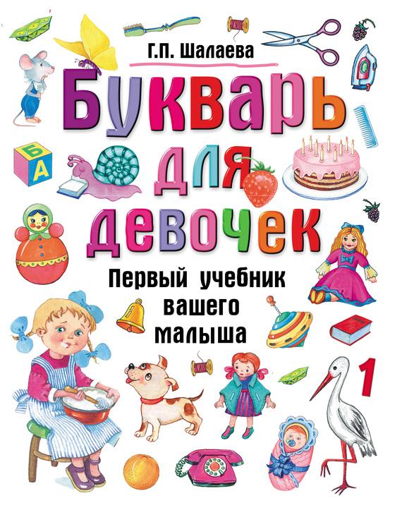 Скачать Букварь для девочек бесплатно Г. П. Шалаева