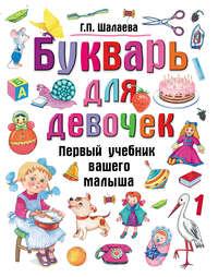 Шалаева, Г. П.  - Букварь для девочек
