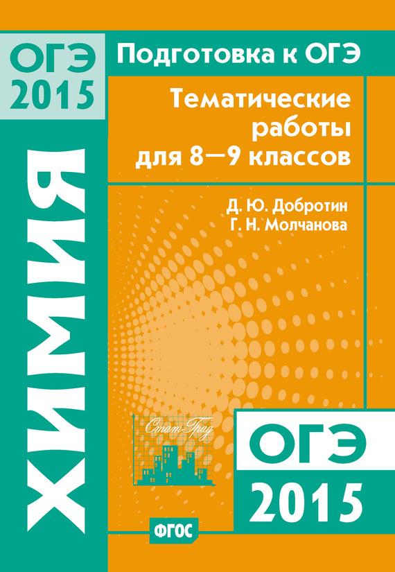 Подготовка к ОГЭ в 2015 году. Химия. Тематические работы для 8-9 классов ( Д. Ю. Добротин  )
