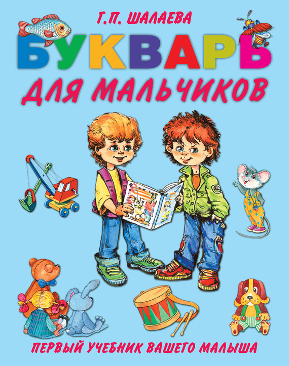 Г. П. Шалаева Букварь для мальчиков только для мальчиков девочкам читать запрещено