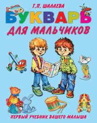 Шалаева, Г. П.  - Букварь для мальчиков