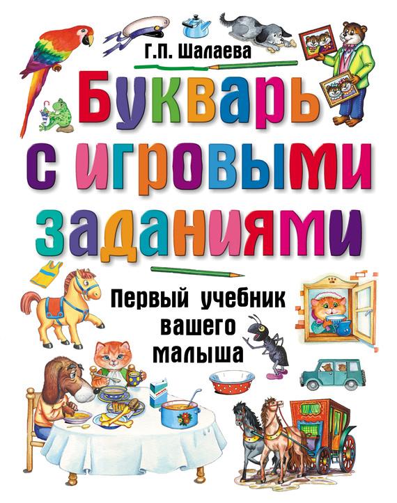 Скачать Г. П. Шалаева бесплатно Букварь с игровыми заданиями