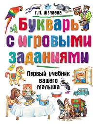 Шалаева, Г. П.  - Букварь с игровыми заданиями