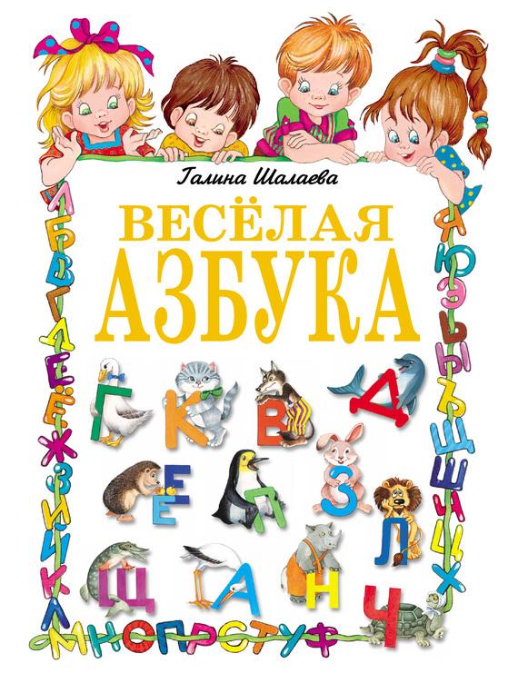 Г. П. Шалаева Веселая азбука дунаева н ю учимся правильно произносить звуки веселая школа