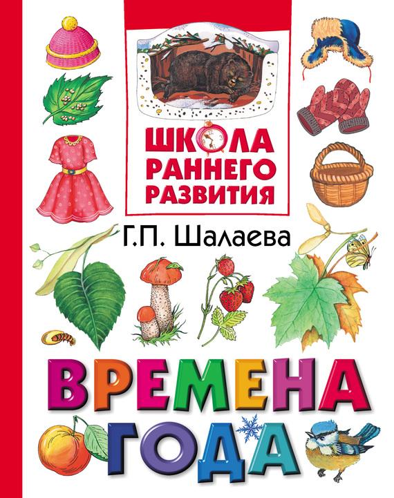 Г. П. Шалаева Времена года книги издательство колибри времена года