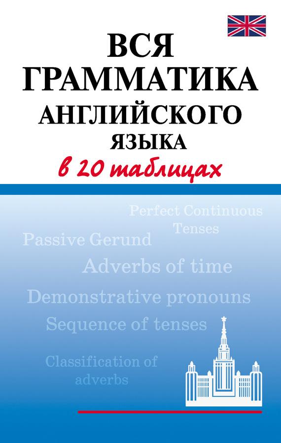 Г. П. Шалаева Вся грамматика английского языка в 20 таблицах