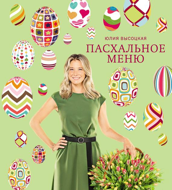 Юлия Высоцкая Пасхальное меню коллектив авторов празднуем пасху в храме и дома
