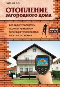 Калинина, Инна  - Отопление загородного дома
