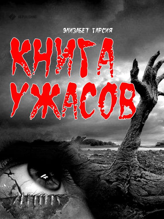 Элизабет Гарсия - Книга ужасов (fb2) скачать книгу бесплатно