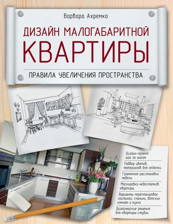 Варвара Ахремко Дизайн малогабаритной квартиры. Правила увеличения пространства