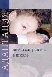 авторов, Коллектив  - Адаптация детей мигрантов в школе
