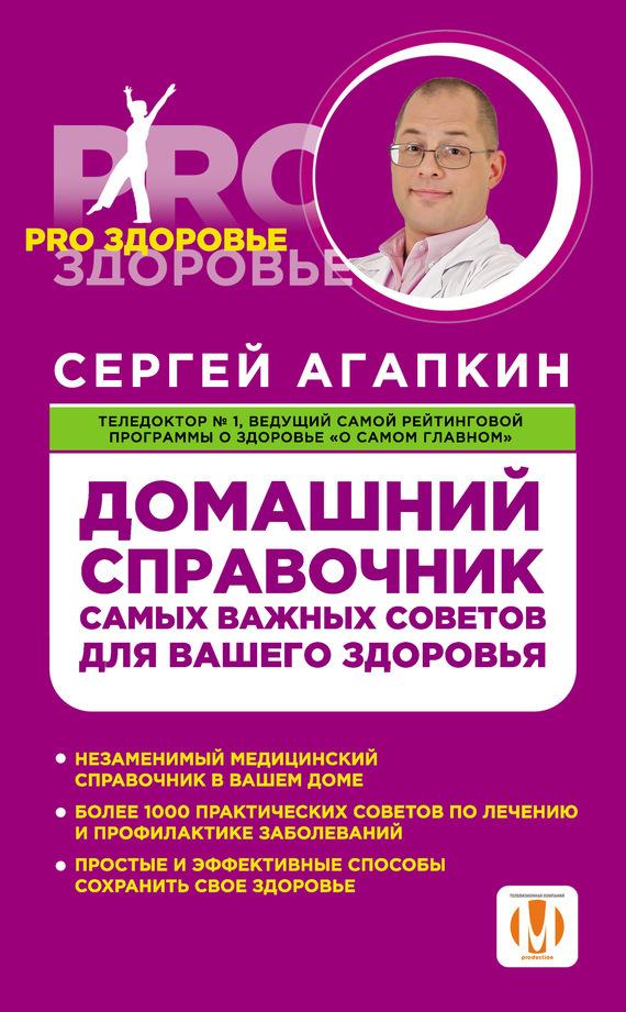 Сергей Агапкин - Домашний справочник самых важных советов для вашего здоровья (fb2) скачать книгу бесплатно