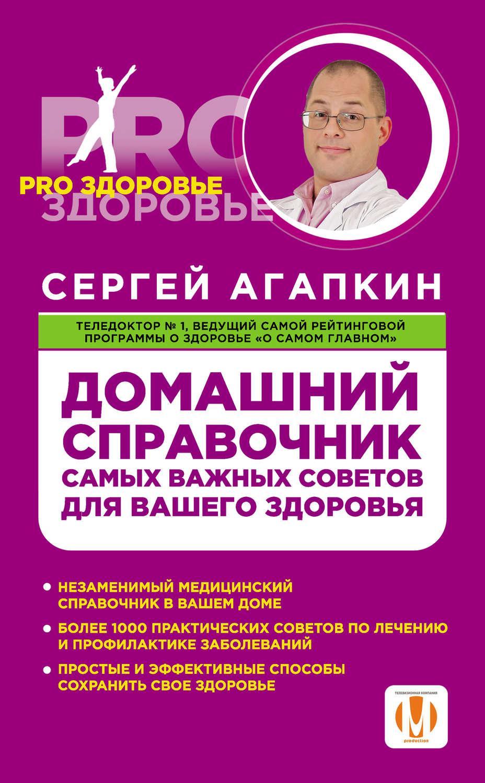 Сергей Агапкин - Здоровая Россия