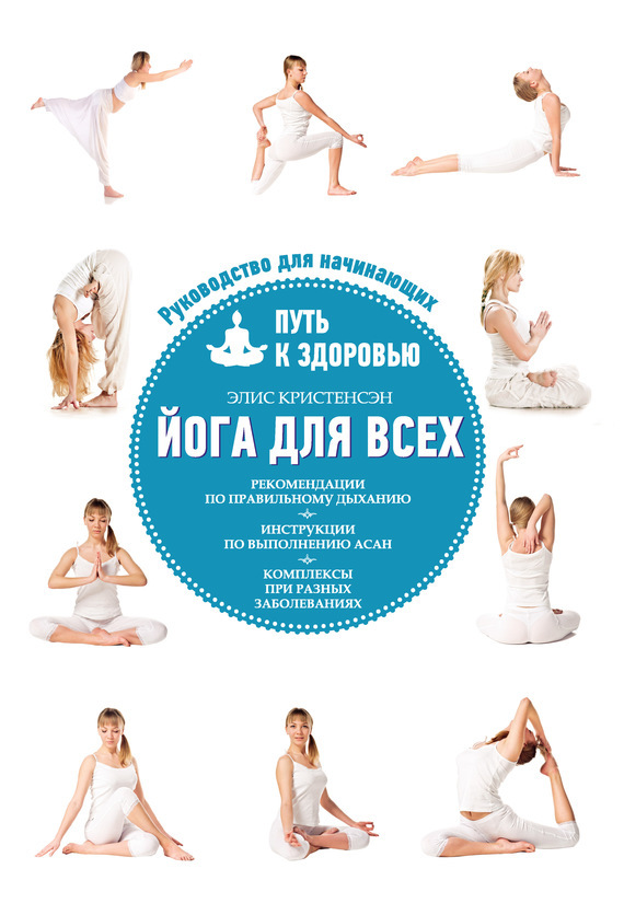 Элис Кристенсэн Йога для всех. Путь к здоровью йога для всех путь к здоровью