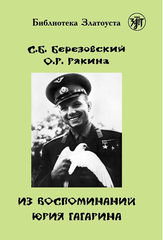 С. Б. Березовский Из воспоминаний Юрия Гагарина реутов квартиру гагарина 40