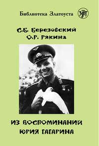 Березовский, С. Б.  - Из воспоминаний Юрия Гагарина