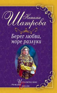 Шатрова, Наталья  - Берег любви, море разлуки