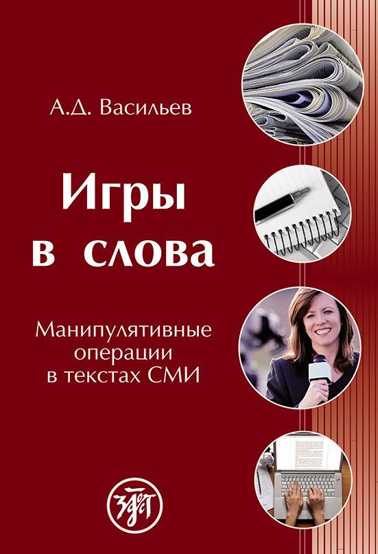 А. Д. Васильев Игры в слова. Манипулятивные операции в текстах СМИ