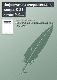 Отсутствует - Информатика вчера, сегодня, завтра. К 85-летию Р. С. Гиляревского (продолжение)