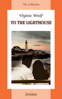 - To the Lighthouse / На маяк