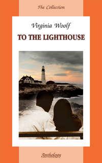Вулф, Вирджиния  - To the Lighthouse / На маяк
