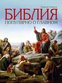 - Библия. Популярно о главном