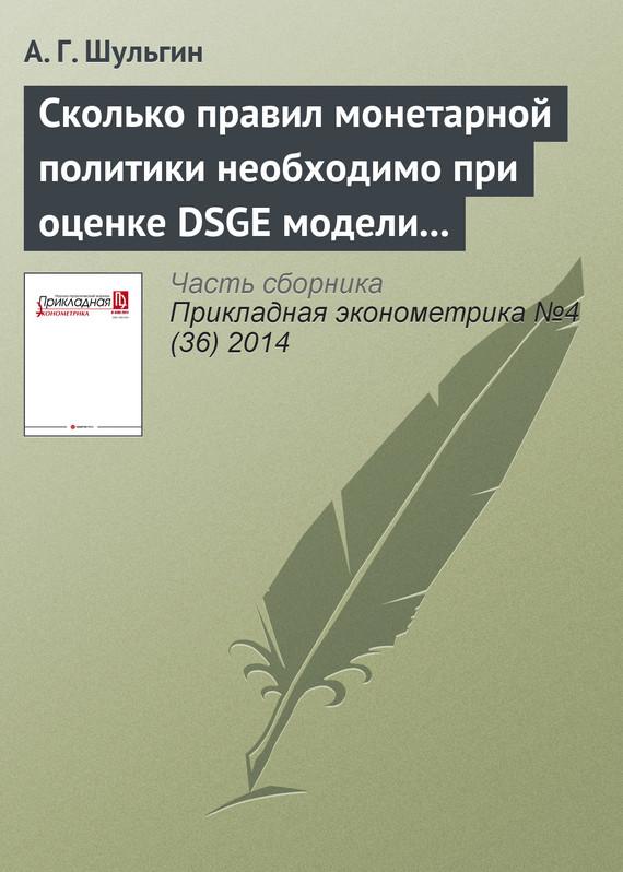 А. Г. Шульгин Сколько правил монетарной политики при оценке DSGE модели России?