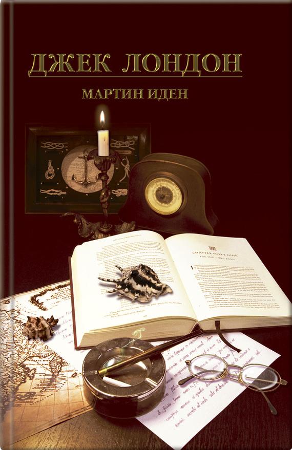 Обложка книги Мартин Иден, автор Лондон, Джек