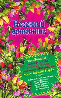- Весенний детектив 2015 (сборник)