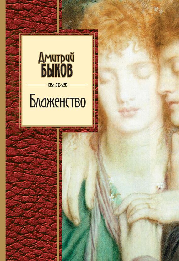 Дмитрий Быков Блаженство (сборник) дмитрий быков новые письма счастья