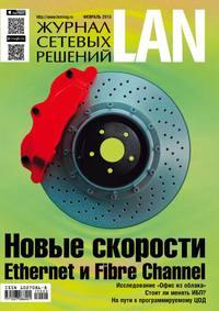 - Журнал сетевых решений / LAN №02/2015