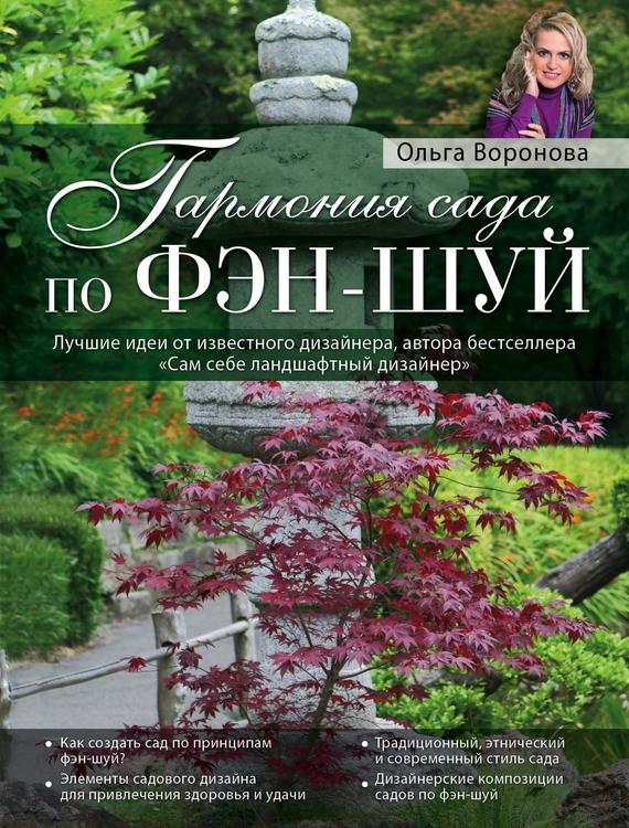 Ольга Воронова Гармония сада по фэн-шуй ISBN: 978–5-699–68548–6 цены онлайн