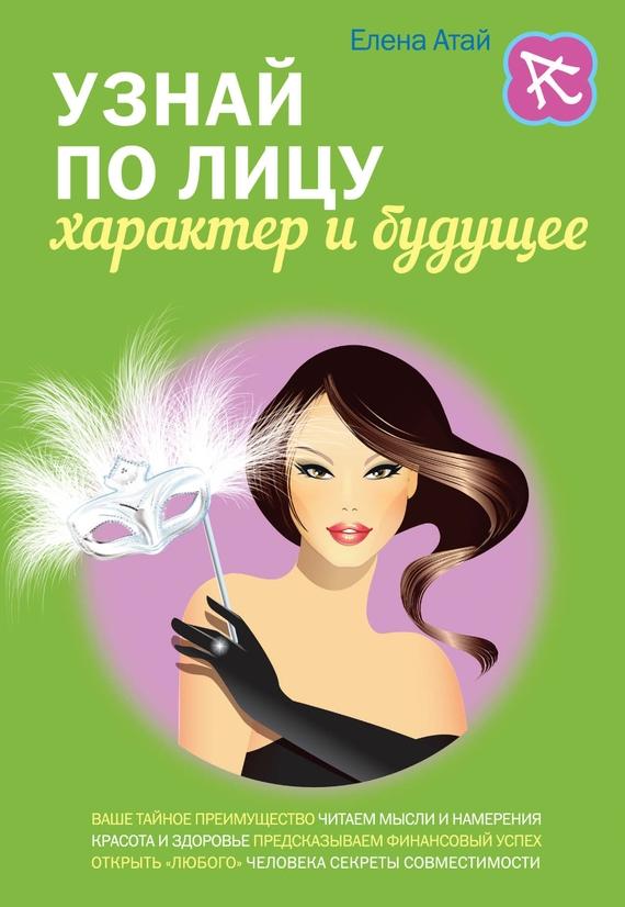 Елена Атай Узнай по лицу характер и будущее