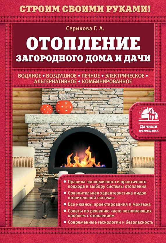 Галина Серикова Отопление загородного дома и дачи