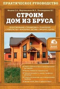 Мартемьянов, М. Л.  - Строим дом из бруса