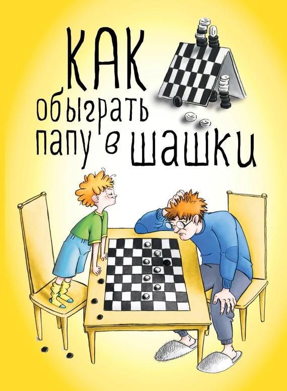 Максим Мосин Как обыграть папу в шашки лиана димитрошкина как выстроить отношения с мамой и установить с ней дистанцию за 15 шагов книга тренинг