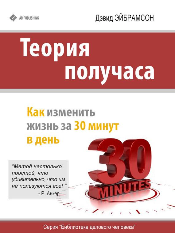Дэвид Эйбрамсон - Теория получаса. Как изменить жизнь за 30 минут в день (fb2) скачать книгу бесплатно