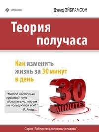 Эйбрамсон, Дэвид  - Теория получаса. Как изменить жизнь за 30 минут в день