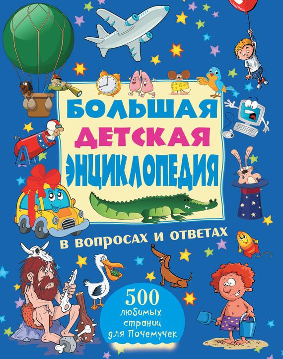 А. Г. Мерников. Большая детская энциклопедия в вопросах и ответах