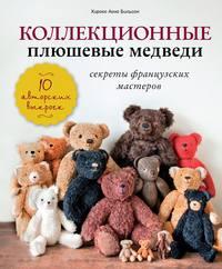Билльсон, Хироко Аоно  - Коллекционные плюшевые медведи. Секреты французских мастеров