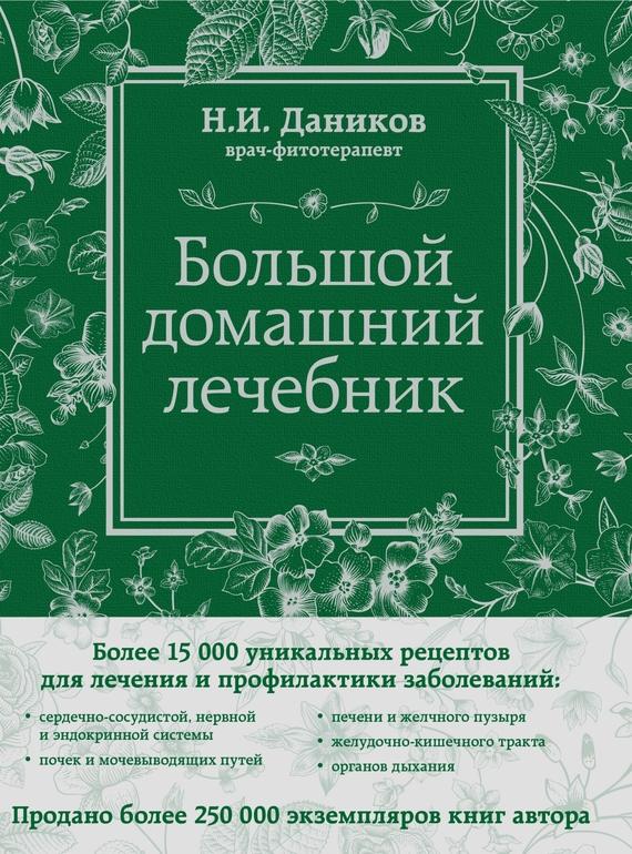 Николай Даников Большой домашний лечебник ужегов г народная медицина 10 000 рецептов от 500 заболеваний