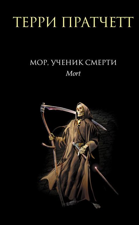 бесплатно Терри Пратчетт Скачать Мор, ученик Смерти