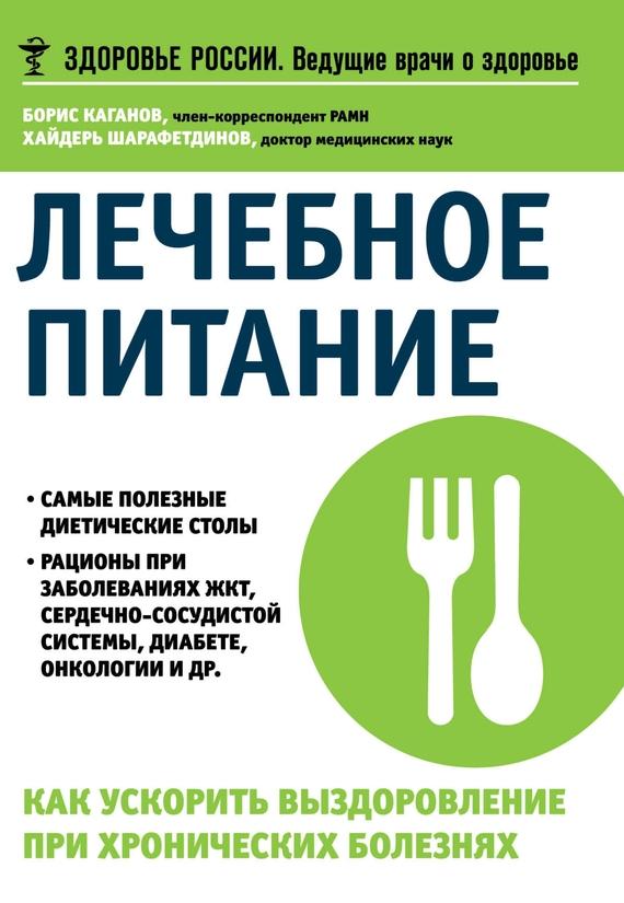 бесплатно Борис Каганов Скачать Лечебное питание. Как ускорить выздоровление при хронических болезнях