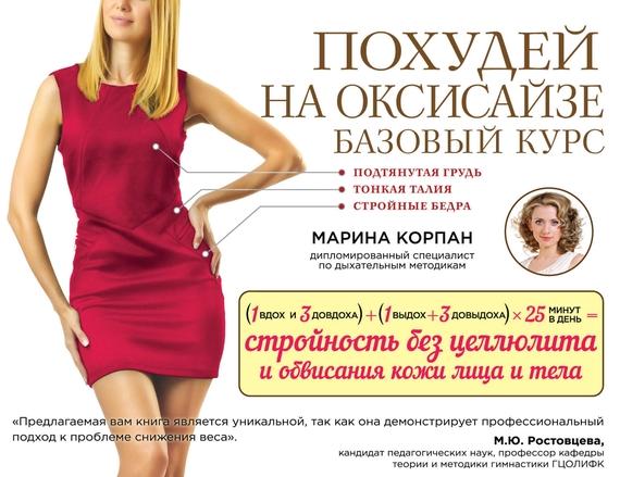 Марина Корпан Похудей на оксисайзе. Базовый курс виброплатформы для похудения в алматы в интернет магазине