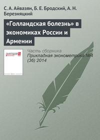 Айвазян, С. А.  - «Голландская болезнь» в экономиках России и Армении