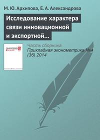 Архипова, М. Ю.  - Исследование характера связи инновационной и экспортной активности российских предприятий