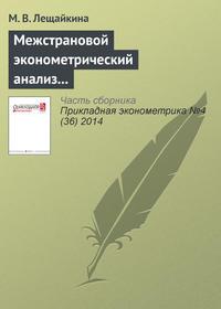 Лещайкина, М. В.  - Межстрановой эконометрический анализ социальной комфортности проживания населения