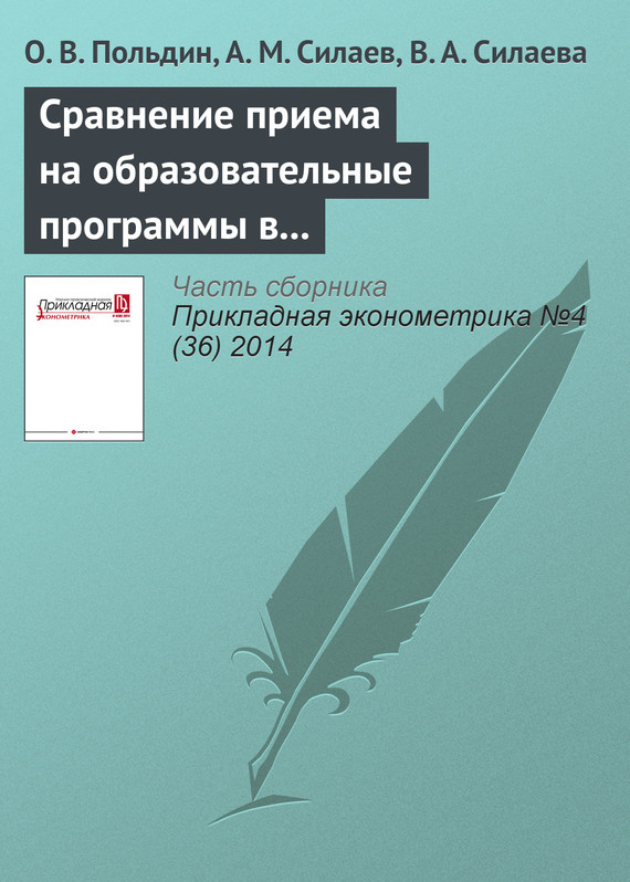 О. В. Польдин бесплатно