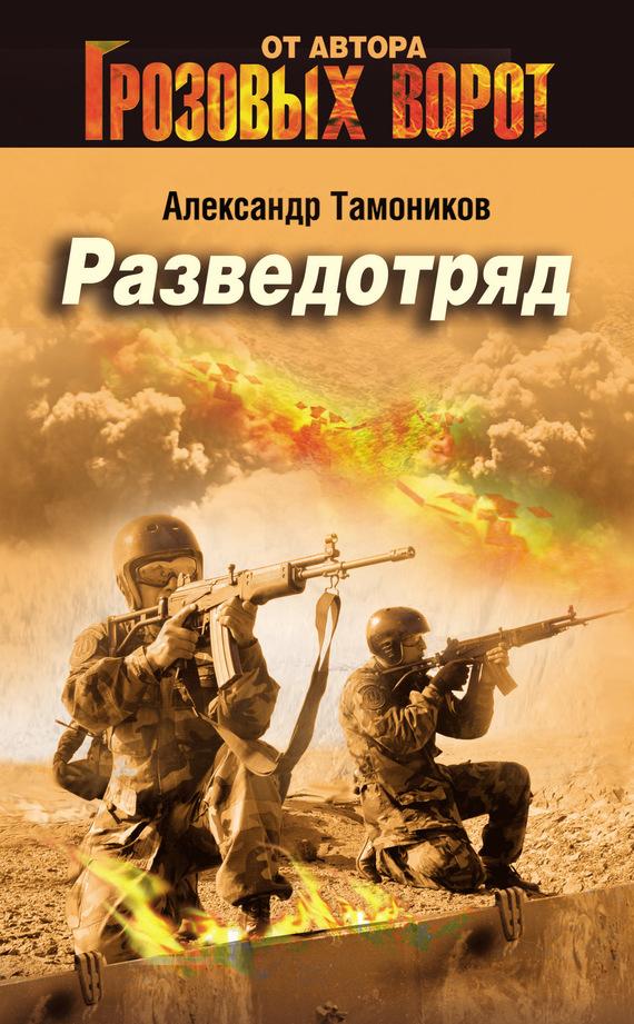 Александр Тамоников Разведотряд
